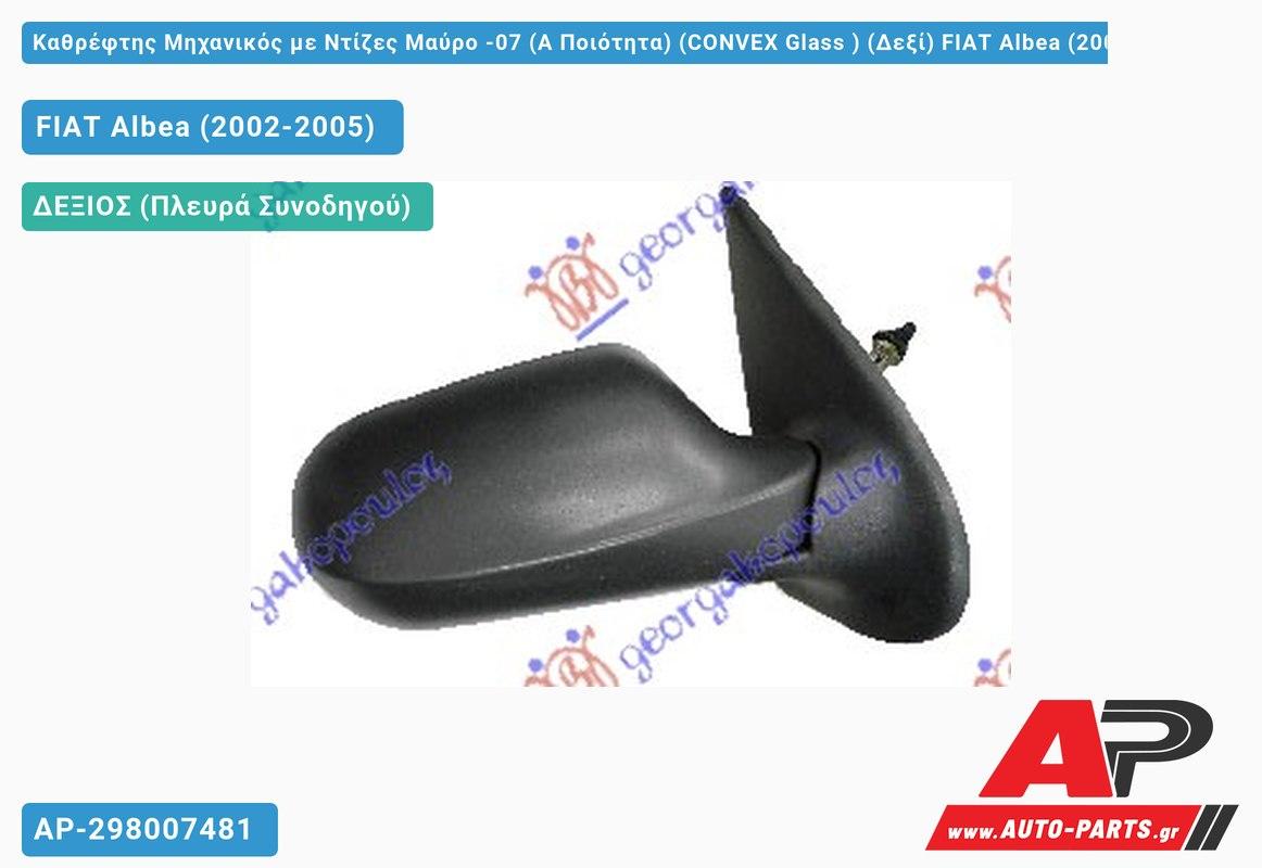 Καθρέφτης Μηχανικός με Ντίζες Μαύρο -07 (Α Ποιότητα) (CONVEX Glass ) (Δεξί) FIAT Albea (2002-2005)