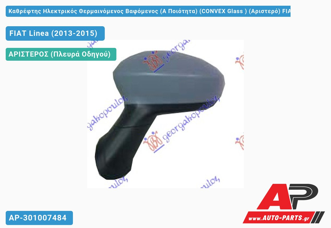 Καθρέφτης Ηλεκτρικός Θερμαινόμενος Βαφόμενος (Α Ποιότητα) (CONVEX Glass ) (Αριστερό) FIAT Linea (2013-2015)