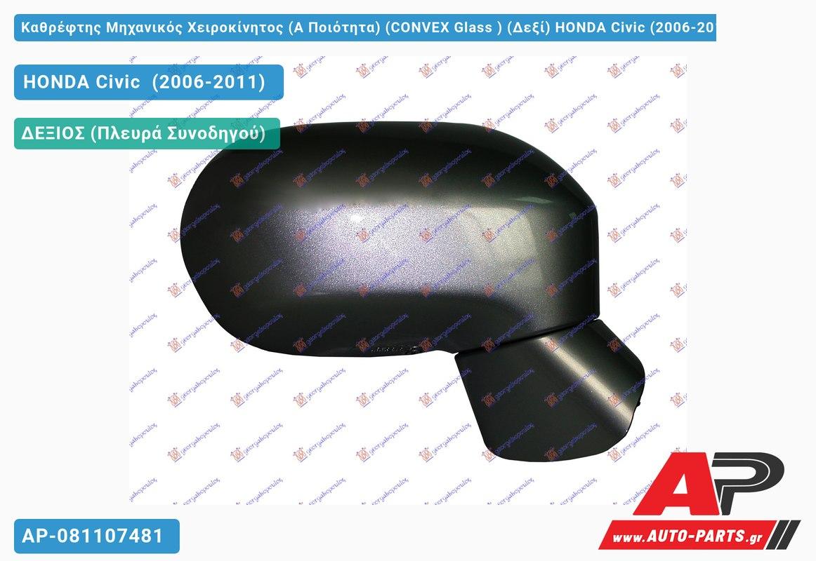 Καθρέφτης Μηχανικός Χειροκίνητος (Α Ποιότητα) (CONVEX Glass ) (Δεξί) HONDA Civic (2006-2011)