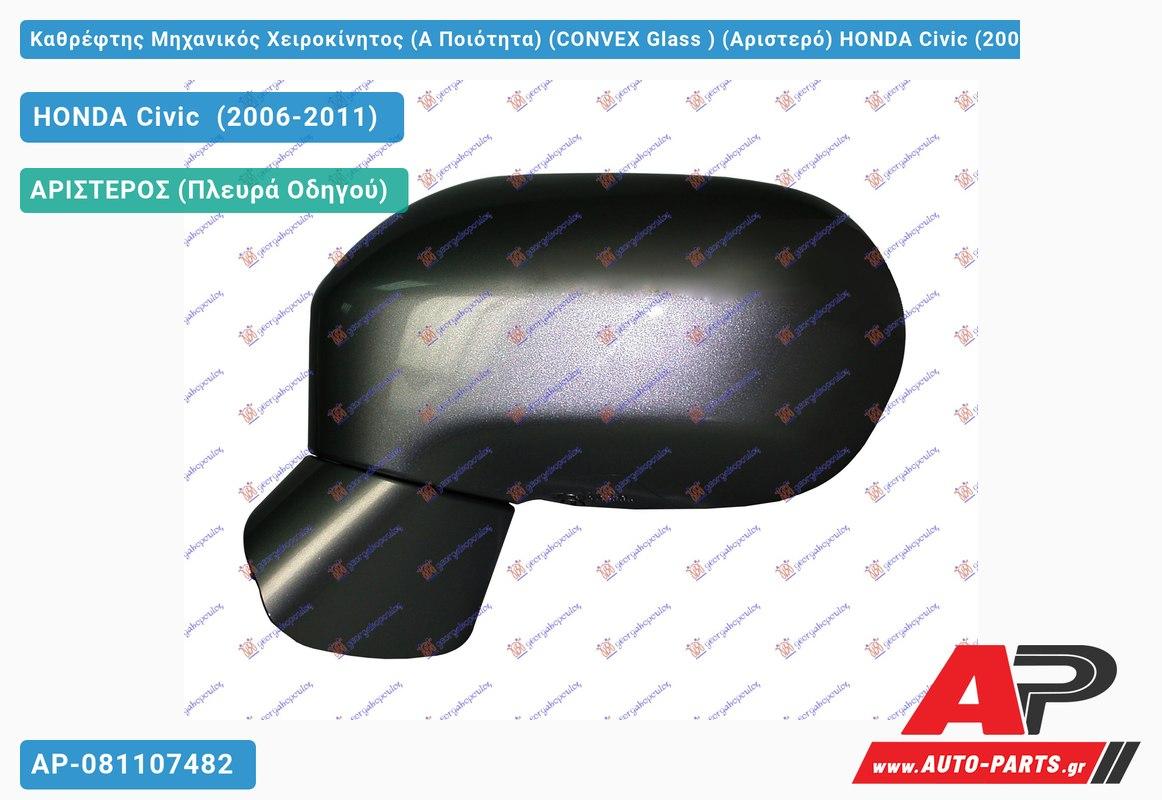 Καθρέφτης Μηχανικός Χειροκίνητος (Α Ποιότητα) (CONVEX Glass ) (Αριστερό) HONDA Civic (2006-2011)