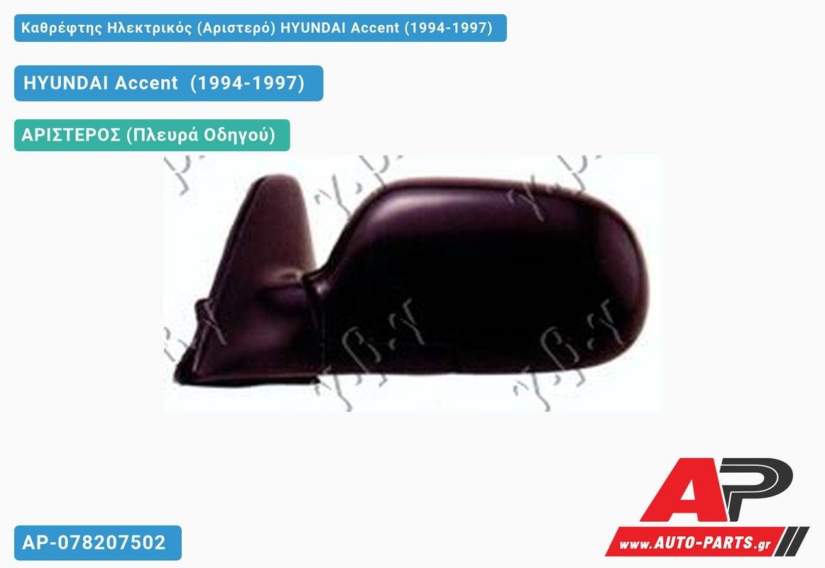 Καθρέφτης Ηλεκτρικός (Αριστερό) HYUNDAI Accent (1994-1997)