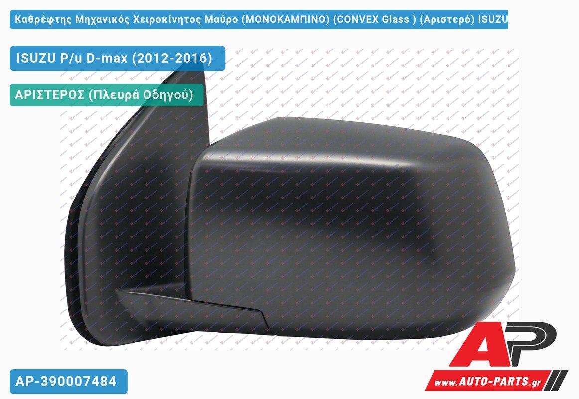 Καθρέφτης Μηχανικός Χειροκίνητος Μαύρο (MONOKAMΠΙΝΟ) (CONVEX Glass ) (Αριστερό) ISUZU P/u D-max (2012-2016)