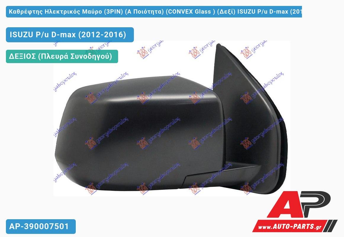 Καθρέφτης Ηλεκτρικός Μαύρο (3PIN) (Α Ποιότητα) (CONVEX Glass ) (Δεξί) ISUZU P/u D-max (2012-2016)