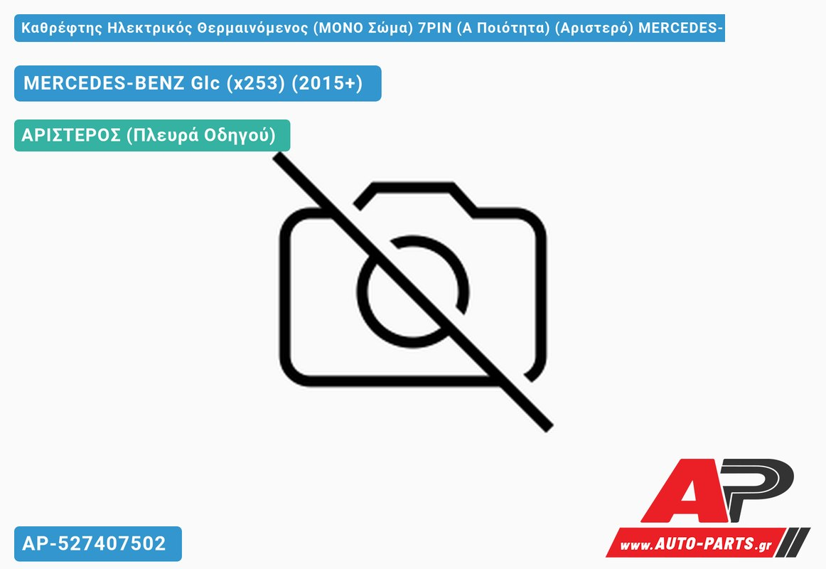 Καθρέφτης Ηλεκτρικός Θερμαινόμενος (ΜΟΝΟ Σώμα) 7ΡΙΝ (Α Ποιότητα) (Αριστερό) MERCEDES-BENZ Glc (x253) (2015+)