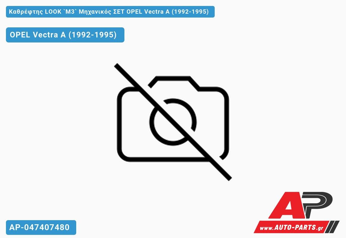 Καθρέφτης LOOK `M3` Μηχανικός ΣΕΤ OPEL Vectra A (1992-1995)