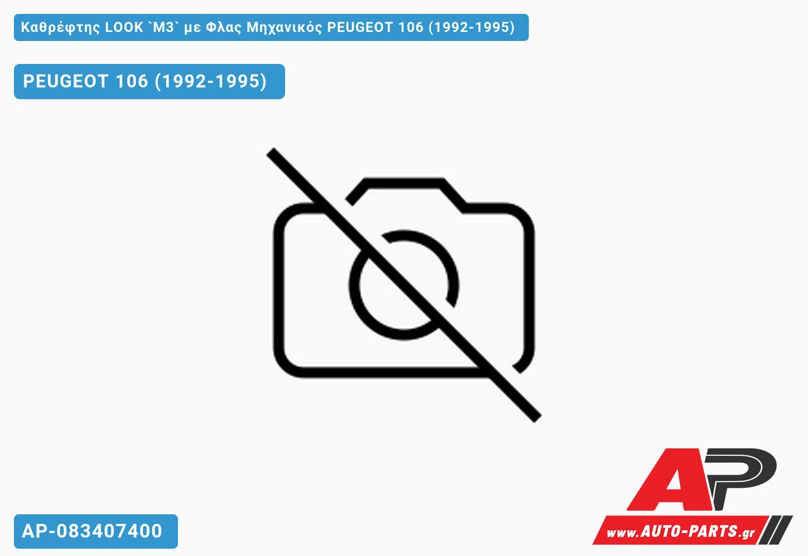 Καθρέφτης LOOK `M3` με Φλας Μηχανικός PEUGEOT 106 (1992-1995)