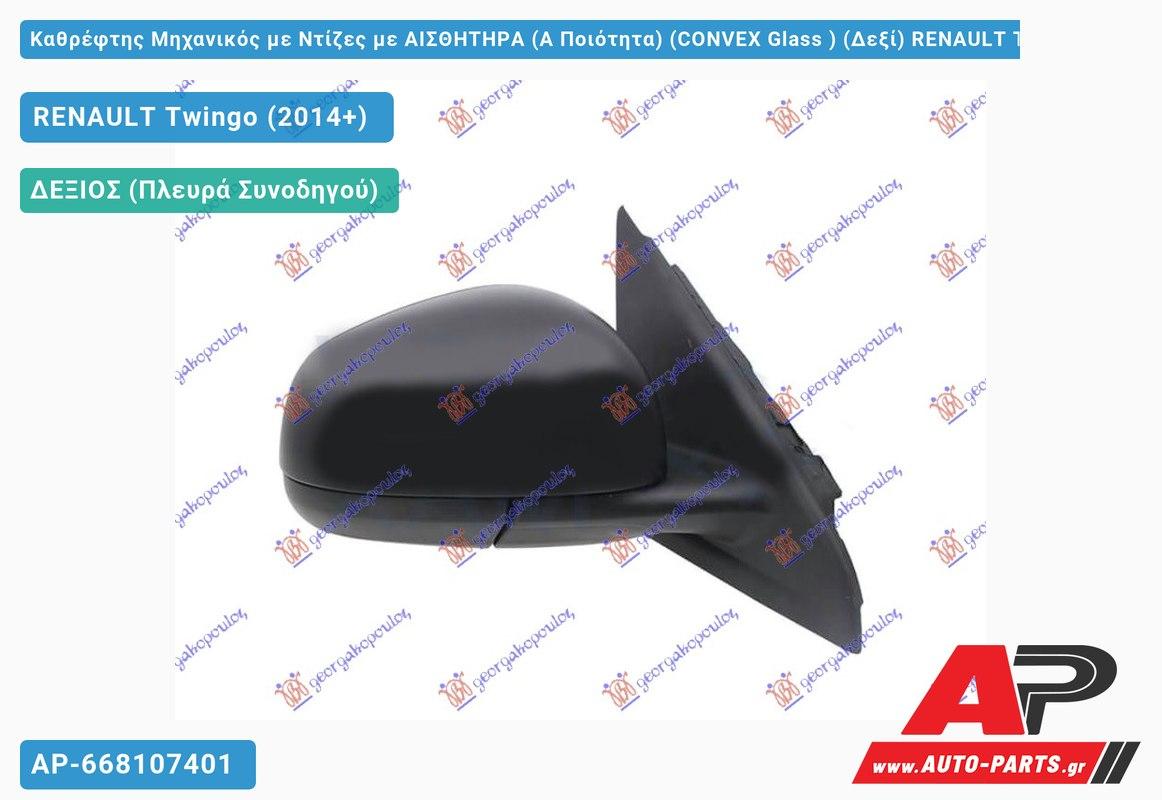 Καθρέφτης Μηχανικός με Ντίζες με ΑΙΣΘΗΤΗΡΑ (Α Ποιότητα) (CONVEX Glass ) (Δεξί) RENAULT Twingo (2014+)