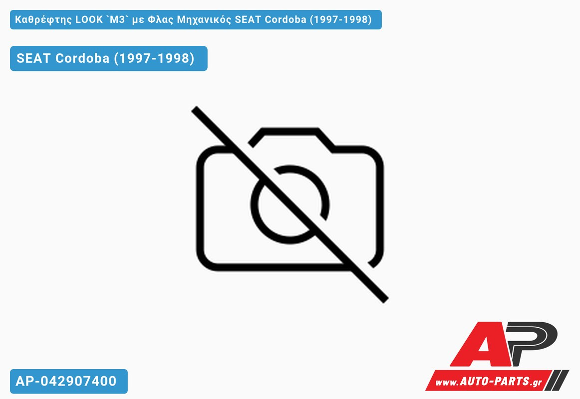Καθρέφτης LOOK `Μ3` με Φλας Μηχανικός SEAT Cordoba (1997-1998)