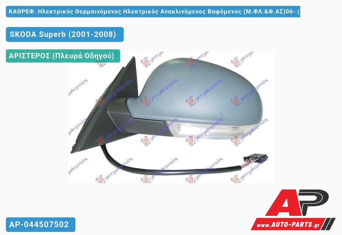 ΚΑΘΡΕΦ. Ηλεκτρικός Θερμαινόμενος Ηλεκτρικός Ανακλινόμενος Βαφόμενος (Μ.ΦΛ.&Φ.ΑΣ)06- (Α Ποιότητα) (ASPHERICAL Glass ) (Αριστερό) SKODA Superb (2001-2008)