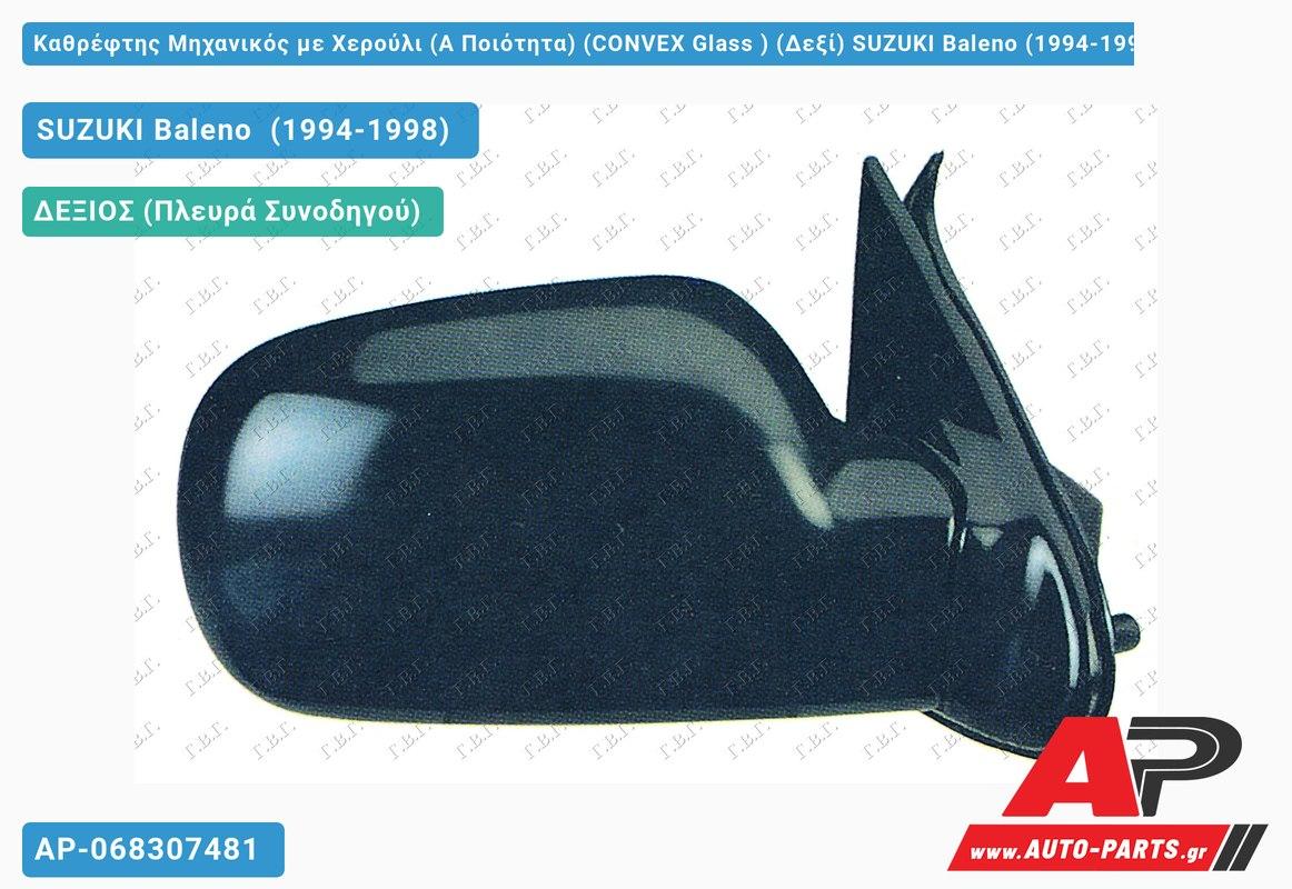 Καθρέφτης Μηχανικός με Χερούλι (Α Ποιότητα) (CONVEX Glass ) (Δεξί) SUZUKI Baleno (1994-1998)