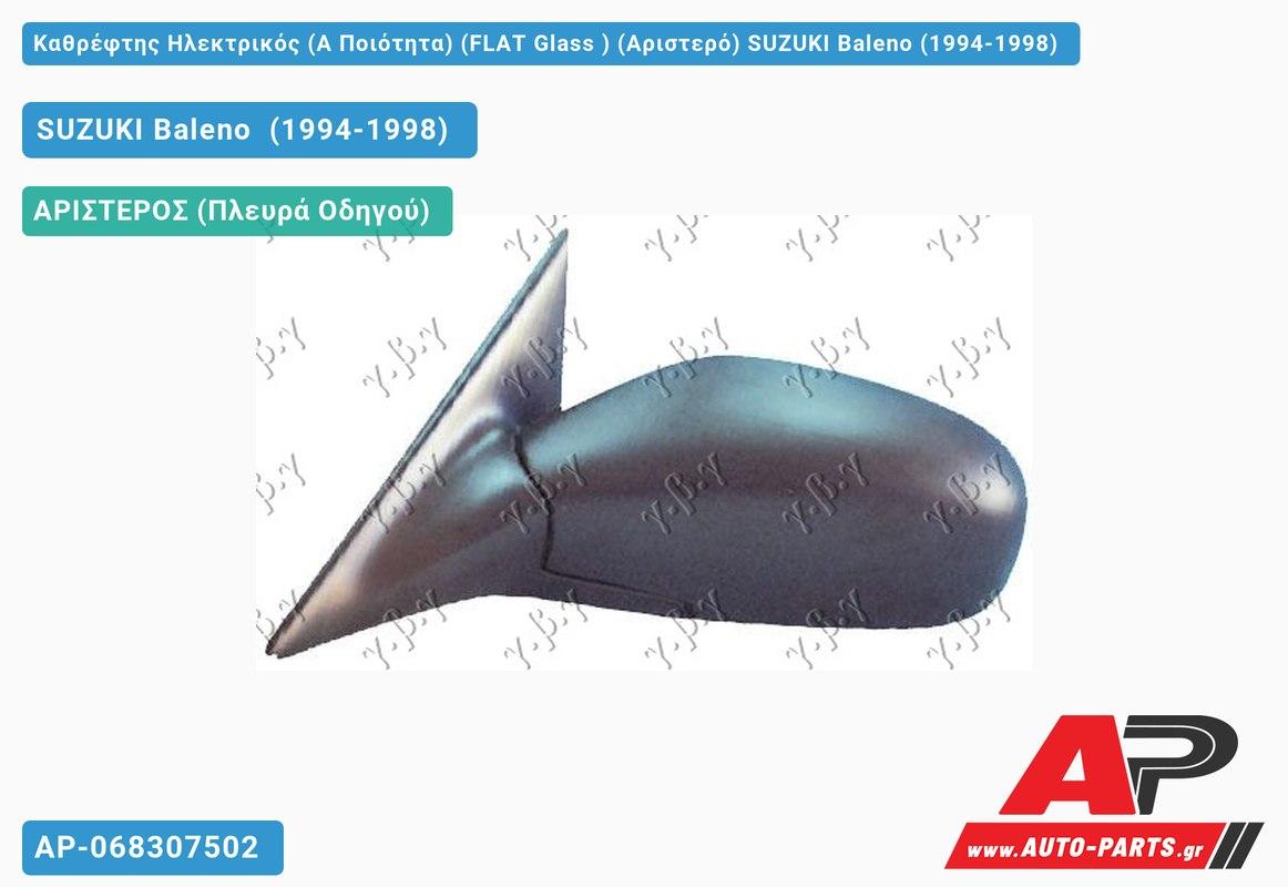 Καθρέφτης Ηλεκτρικός (Α Ποιότητα) (FLAT Glass ) (Αριστερό) SUZUKI Baleno (1994-1998)
