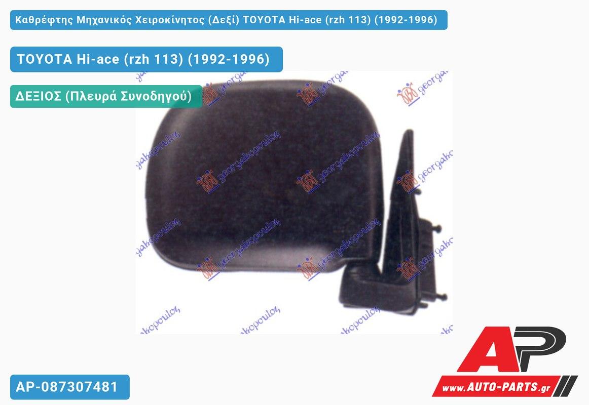 Καθρέφτης Μηχανικός Χειροκίνητος (Δεξί) TOYOTA Hi-ace (rzh 113) (1992-1996)