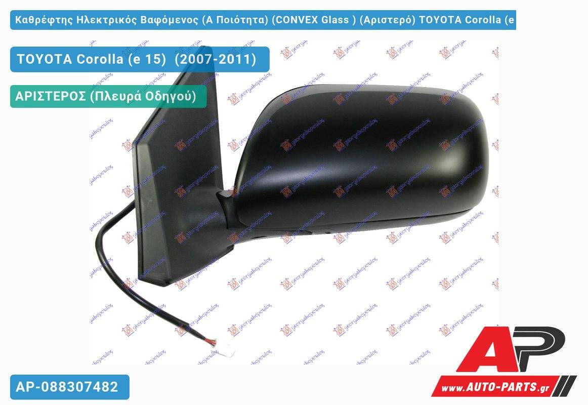 Καθρέφτης Ηλεκτρικός Βαφόμενος (Α Ποιότητα) (CONVEX Glass ) (Αριστερό) TOYOTA Corolla (e 15) (2007-2011)