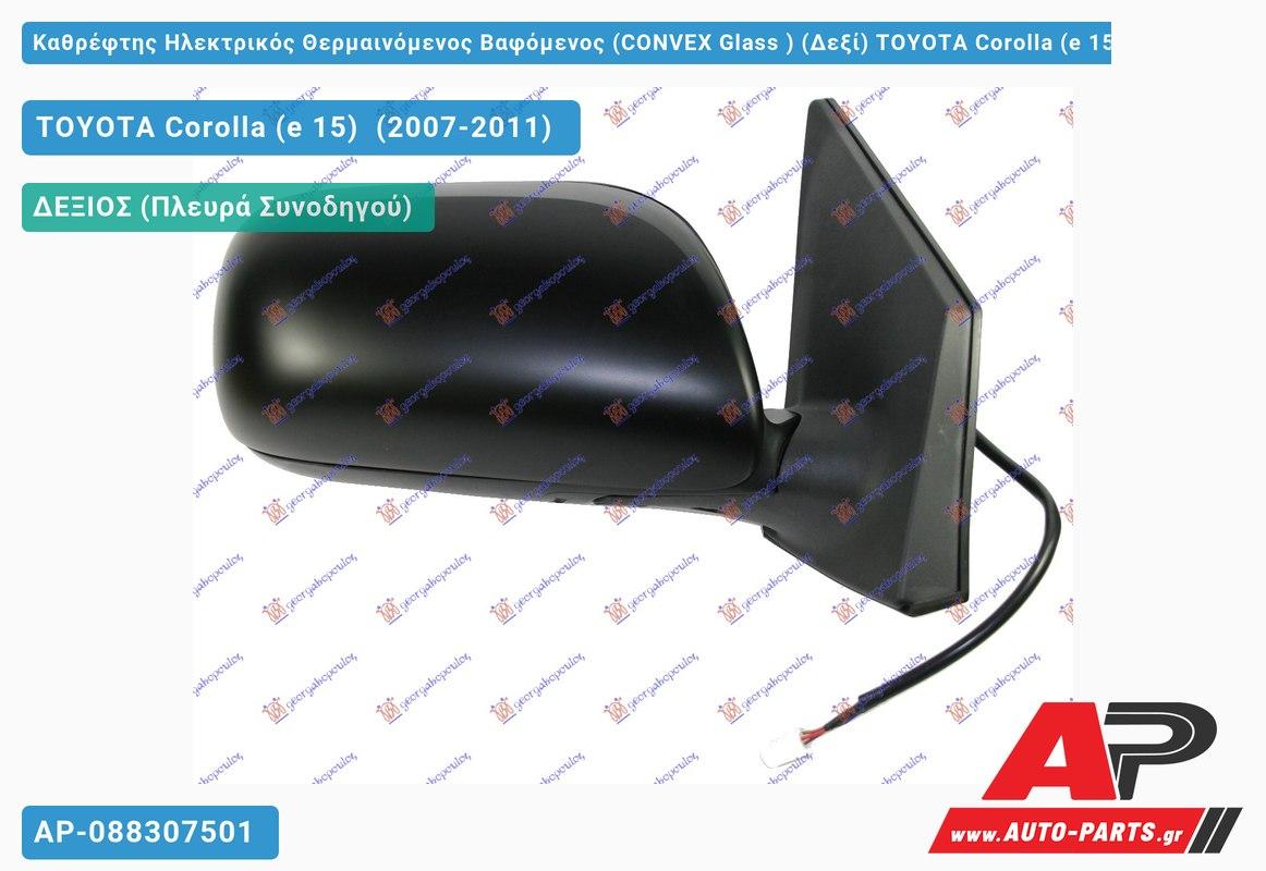 Καθρέφτης Ηλεκτρικός Θερμαινόμενος Βαφόμενος (CONVEX Glass ) (Δεξί) TOYOTA Corolla (e 15) (2007-2011)