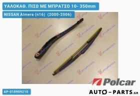 (ΜΣ) Υαλοκαθαριστήρας Πίσω με Βραχίονα - NISSAN Almera (n16) [Hatchback] (2000-2006)