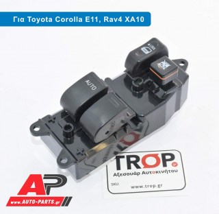 Διακόπτης Παραθύρου Μπροστά (Διπλός) (13Pin) TOYOTA Corolla (e 11) (1997-1999)
