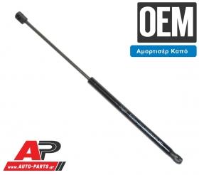Αμορτισέρ Καπό (Μηχανής) OEM για όλα τα Μοντέλα – Φωτογραφία auto-parts.gr