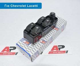 Διακόπτης Παραθύρου Μπροστά (Τετραπλοs) (14pin) CHEVROLET Chevrolet Lacetti (2003+)