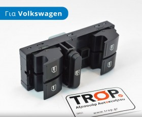 Διακόπτης Παραθύρου Μπροστά (Τετραπλός) (10pin) VW Touareg (2003-2010)