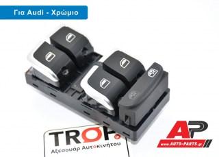 Διακόπτης Παραθύρου Μπροστά (Τετραπλός) (10pin) (Χρώμιο/Μαύρο) AUDI A4, Q5 κα.