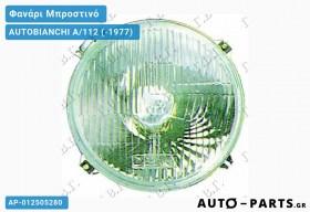Φανάρι Μπροστινό ΣΚΕΤΟΣ (Ευρωπαϊκό) AUTOBIANCHI A/112 (-1977)