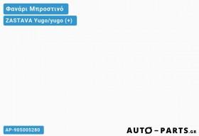 Φανάρι Μπροστινό (ΜΕ ΛΑΜΠΑΚΙ ΠΟΡΕΙΑΣ) ZASTAVA Yugo/yugo (+)