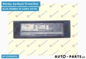 Φανάρι Αριθμού Πινακίδας ALFA ROMEO Gt (2003-2010)