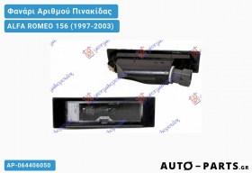 Φανάρι Αριθμού Πινακίδας ALFA ROMEO 156 (1997-2003)
