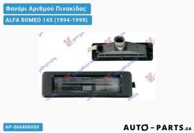 Φανάρι Αριθμού Πινακίδας ALFA ROMEO 145 (1994-1999)