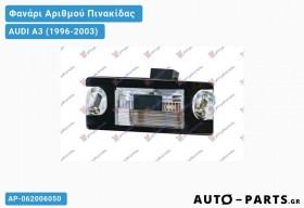 Φανάρι Αριθμού Πινακίδας AUDI A3 (1996-2003)