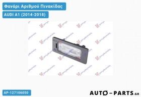 Φανάρι Αριθμού Πινακίδας AUDI A1 (2014-2018)