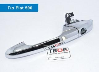 Χερούλι Πόρτας Εξωτερικό (με Τρύπα Αφαλού Κλειδαρίας) Χρώμιο για FIAT 500 (2007-2015)