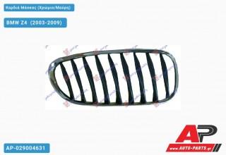 Καρδιά Μάσκας (Χρώμιο/Μαύρη) - BMW Z4 [E85] (2003-2009)