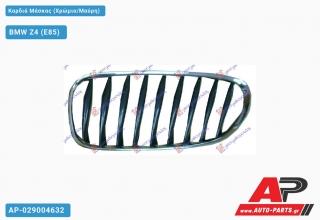Καρδιά Μάσκας (Χρώμιο/Μαύρη) - BMW Z4 (E85)