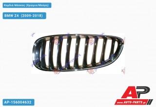 Καρδιά Μάσκας (Χρώμιο/Μαύρη) - BMW Z4 [E89] (2009-2018)