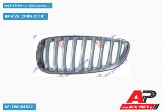 Καρδιά Μάσκας (Χρώμιο/Ασημί) - BMW Z4 [E89] (2009-2018)