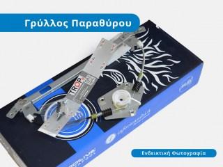 Γρύλος Παραθύρου - Εμπρός Αριστερός (3Θυρο) Ηλεκτρικός - SAAB 9.3 (2002-2008)