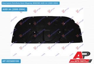 Εσωτερική Επένδυση Καπό Μηχανής (Βενζίνη) AUDI A4 (2000-2004)