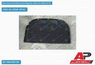 Εσωτερική Επένδυση Καπό Μηχανής AUDI A6 (2008-2010)