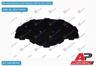 Εσωτερική Επένδυση Καπό Μηχανής AUDI A6 (2014-2018)