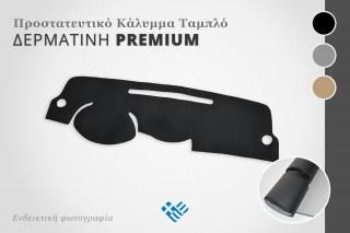 Κάλυμμα Ταμπλό Δερματίνη (μαρκέ) για όλα τα μοντέλα αυτοκινήτων – Φωτογραφία από auto-parts.gr