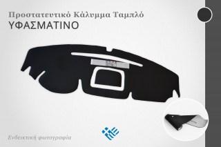 Υφασμάτινο κάλυμμα για το ταμπλό του αυτοκινήτου (ενδεικτικές φωτογραφίες).
