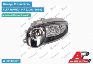 Ανταλλακτικό μπροστινό φανάρι (φως) - ALFA ROMEO 147 (2000-2010) - Αριστερό (πλευρά οδηγού)