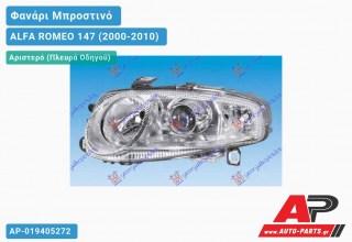 Ανταλλακτικό μπροστινό φανάρι (φως) - ALFA ROMEO 147 (2000-2010) - Αριστερό (πλευρά οδηγού) - Xenon