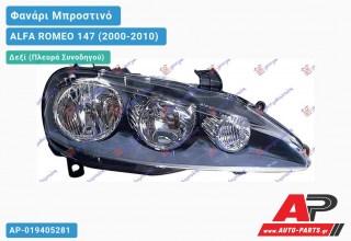 Ανταλλακτικό μπροστινό φανάρι (φως) - ALFA ROMEO 147 (2000-2010) - Δεξί (πλευρά συνοδηγού)