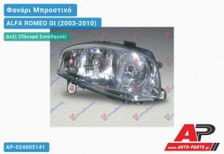 Ανταλλακτικό μπροστινό φανάρι (φως) - ALFA ROMEO Gt (2003-2010) - Δεξί (πλευρά συνοδηγού)