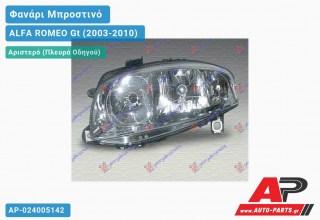 Ανταλλακτικό μπροστινό φανάρι (φως) - ALFA ROMEO Gt (2003-2010) - Αριστερό (πλευρά οδηγού)