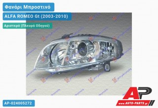 Ανταλλακτικό μπροστινό φανάρι (φως) - ALFA ROMEO Gt (2003-2010) - Αριστερό (πλευρά οδηγού) - Xenon