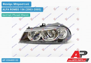 Ανταλλακτικό μπροστινό φανάρι (φως) - ALFA ROMEO 156 (2003-2005) - Αριστερό (πλευρά οδηγού)