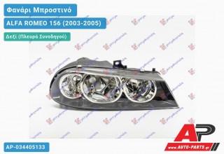 Ανταλλακτικό μπροστινό φανάρι (φως) - ALFA ROMEO 156 (2003-2005) - Δεξί (πλευρά συνοδηγού)